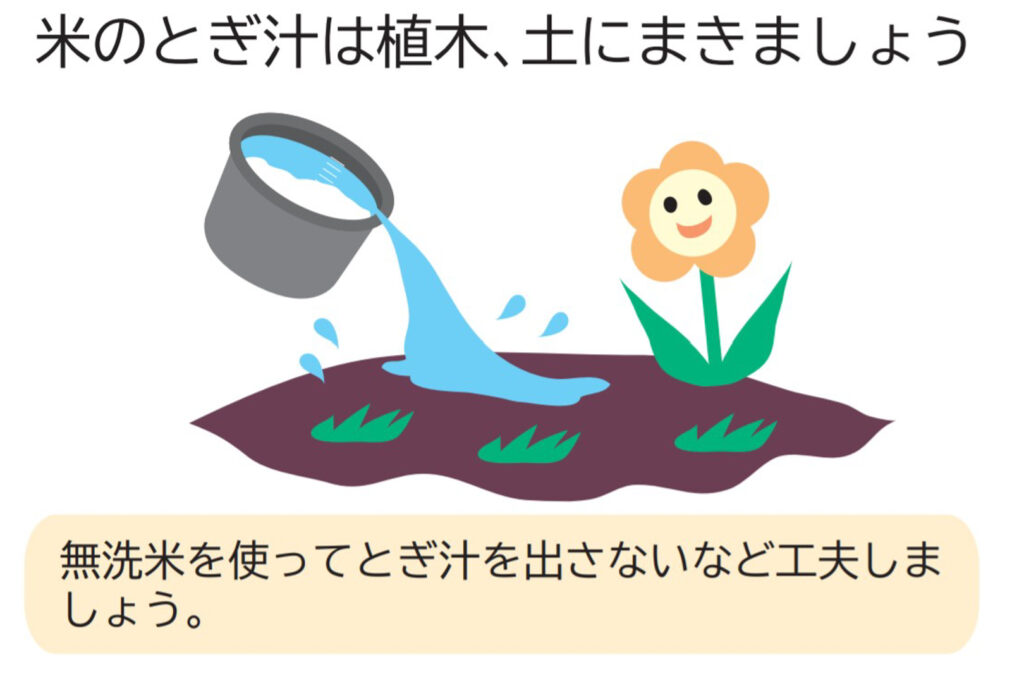 A graphic from the Tokyo Metropolitan Government showing rice water being poured over a garden bed. The text encourages residents to pour their rice water onto plants and soil, and to use no wash rice so that such measures are not necessary.