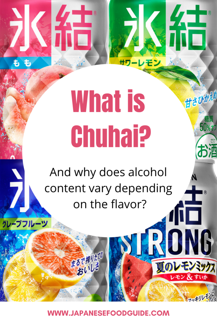 Pinterest Pin for this post - What is Chuhai and Why Does Alcohol Content Vary Depending on Flavor?